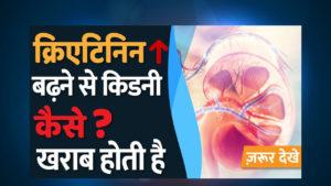 Kidney Failure Symptoms in Hindi