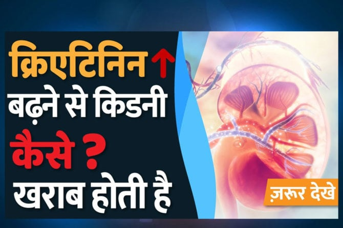 Kidney Failure Symptoms in Hindi